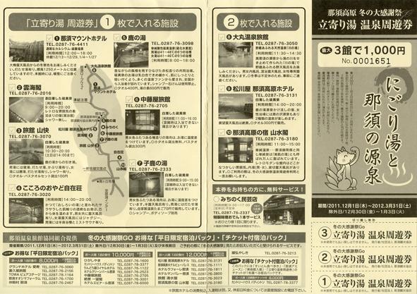 日帰り温泉チケット.jpg