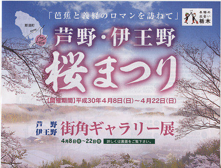 芦野桜まつり2018.jpg