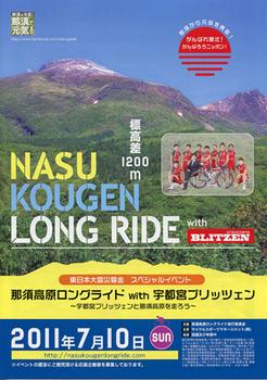 Long Ride.jpg