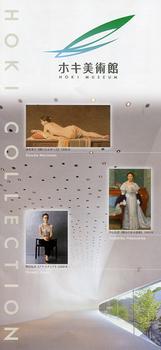 hoki museum.jpg
